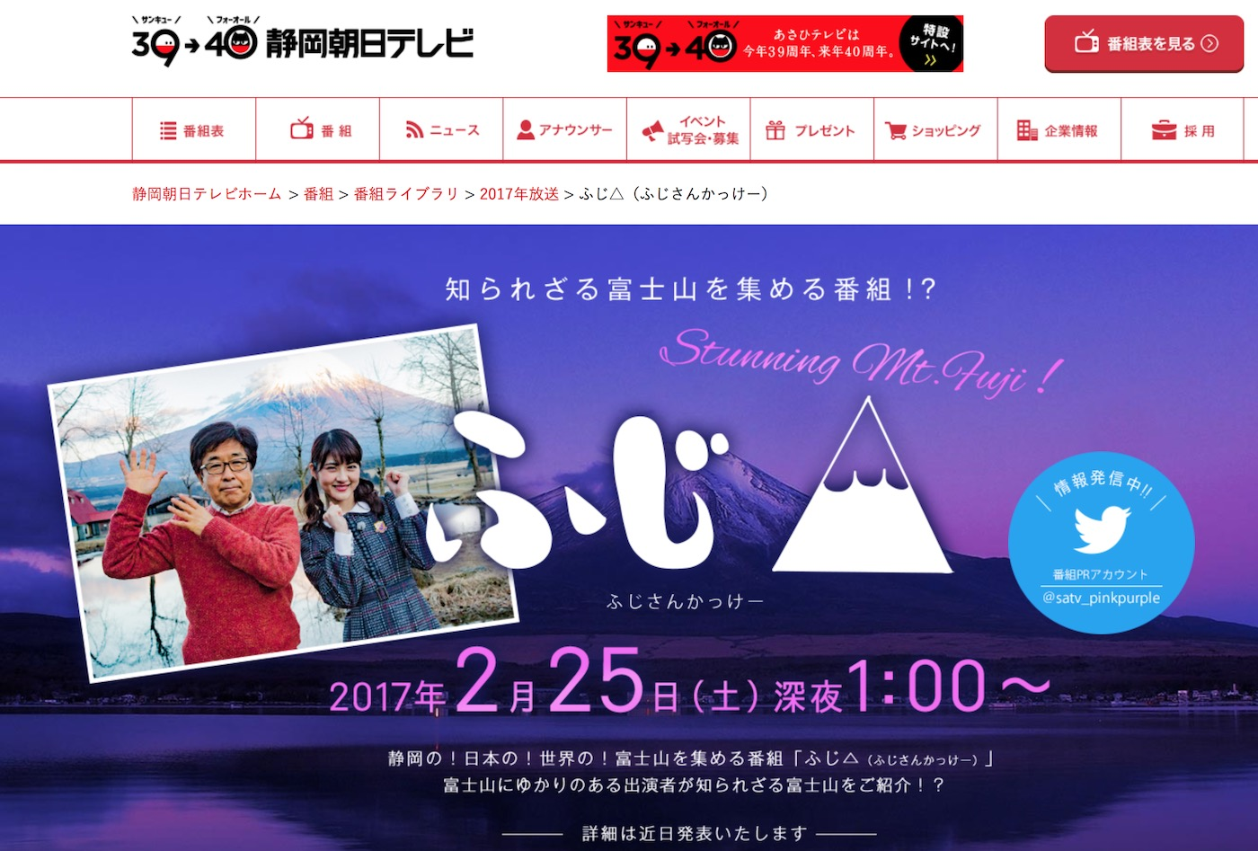 乃木坂46・若月佑美、地元静岡の特番「ふじ△」で世界の富士山を紹介
