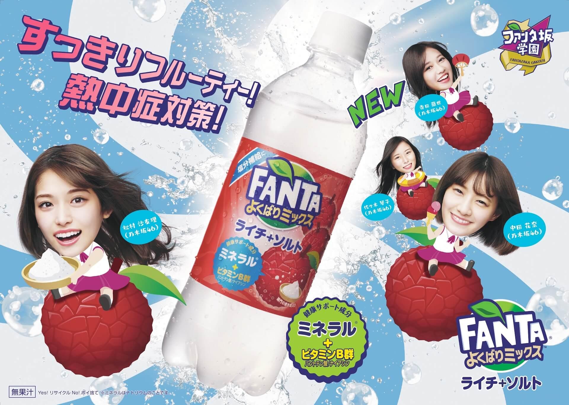 さゆりんご軍団×「ファンタ よくばりミックス ライチ+ソルト」ポスター