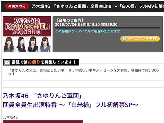 20日の「ZIP!」水曜日『なーるほどマスカレッジ』に乃木坂46メンバーが生出演
