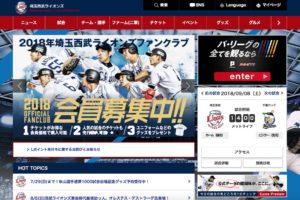 埼玉西武ライオンズ オフィシャルサイト