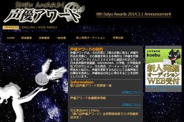 「響け!声優アワード スペシャル特番2014」に乃木坂46松村沙友理が出演