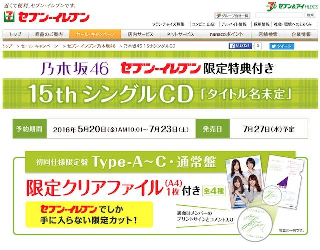 乃木坂46の15thシングルが7月27日発売へ セブン-イレブン限定特典も発表