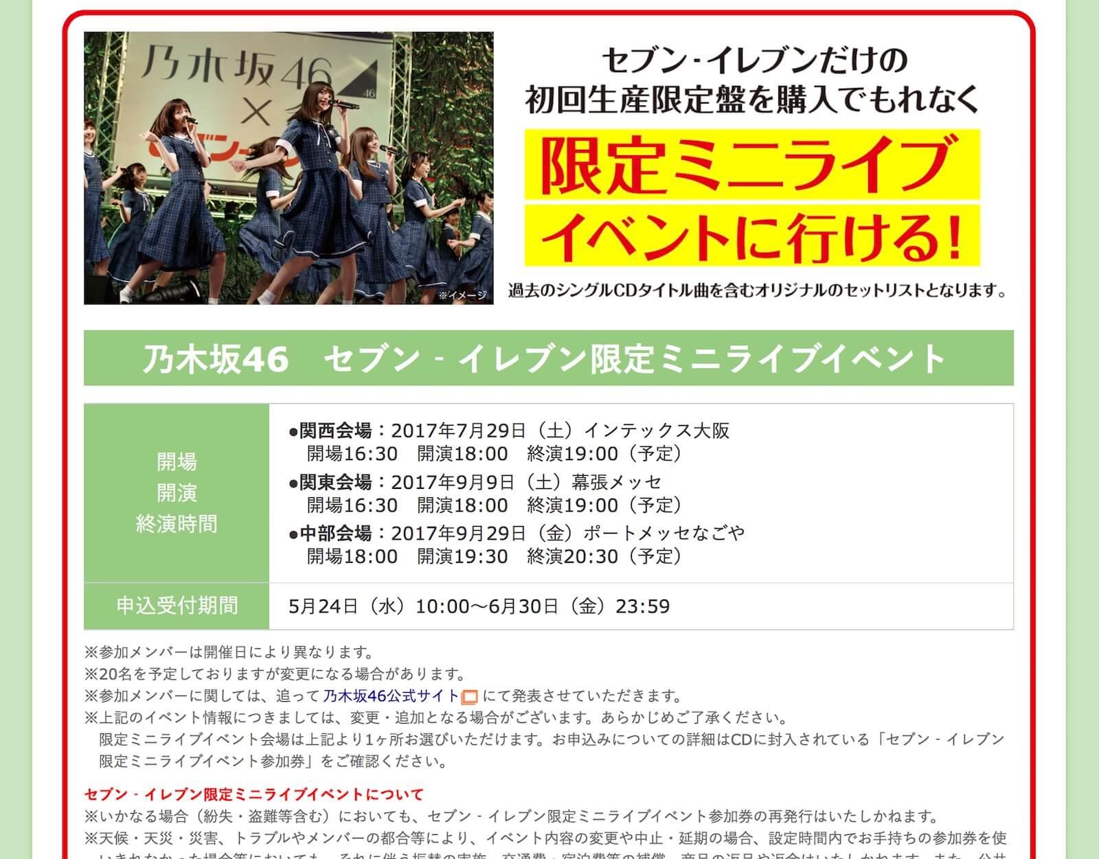 乃木坂46 3rdアルバム|セブン‐イレブン~近くて便利~