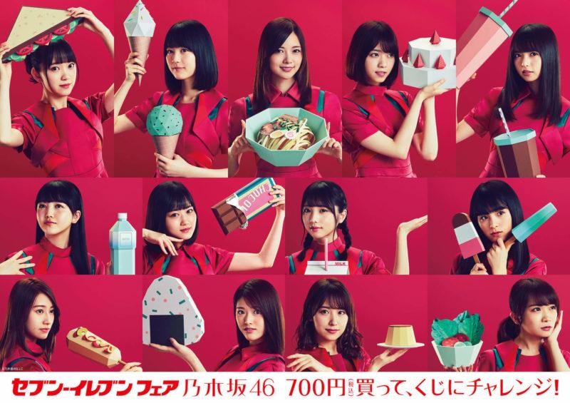 乃木坂46×「セブン‐イレブン フェア」(2018年5月)