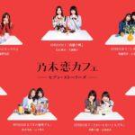 セブン-イレブン×乃木恋「乃木恋カフェ 〜セブン・ストーリーズ〜」ストーリー一覧