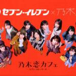 セブン-イレブン×乃木恋「乃木恋カフェ 〜セブン・ストーリーズ〜」キービジュアル