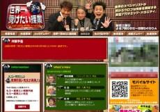 日本テレビ「世界一受けたい授業」番組公式サイト