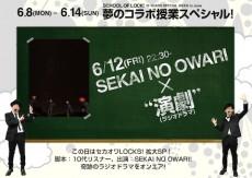 sekaowalocks-page