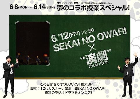 乃木坂46橋本奈々未が「セカオワ LOCKS!」のラジオドラマに特別出演