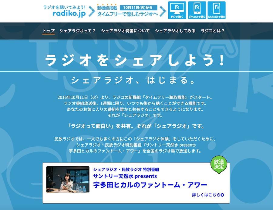 radikoで過去1週間のラジオ番組を聴ける「タイムフリー聴取機能」がスタート