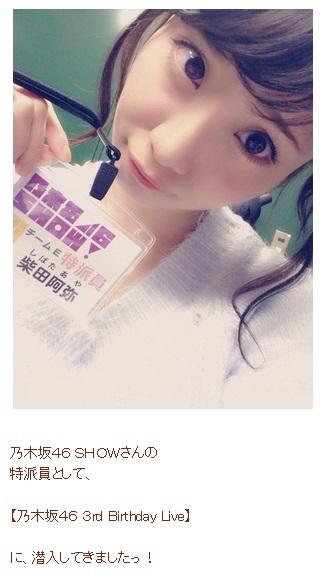 SKE48柴田阿弥が「乃木坂46 SHOW!」特派員として3周年ライブに潜入