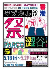 「SHIBUKARU MATSURI BY PARCO ~澀谷文化節 BY PARCO~」メインビジュアル