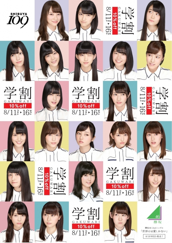 shibuya109-keyakizaka46