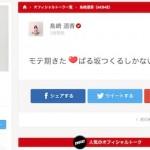 AKB島崎遥香、乃木坂46からモテ期で喜び「ぱる坂つくるしかない」