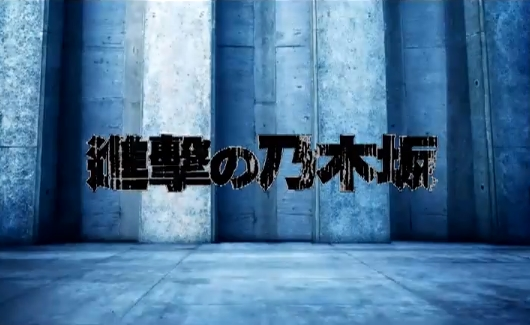「進撃の○○」系のMAD動画がブーム?「進撃の乃木坂」も登場