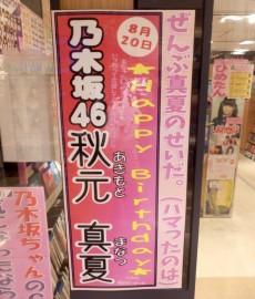 新星堂アトレ吉祥寺店の秋元真夏生誕記念POP
