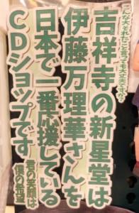 吉祥寺の新星堂は伊藤万理華さんを日本で一番応援しているCDショップです。