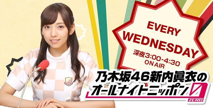 ニッポン放送「乃木坂46・新内眞衣のオールナイトニッポン0(ZERO)」