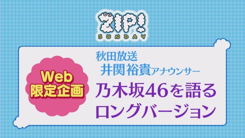 秋田放送・井関アナが乃木坂46と欅坂46を語る「ZIP!SUNDAY」Web限定ムービーが公開