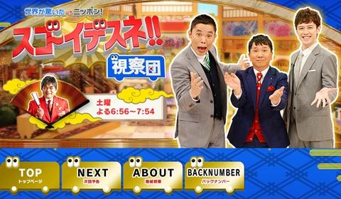 乃木坂46生駒里奈がテレ朝「世界が驚いたニッポン!」2時間SPに出演、次回のテーマは「野菜」