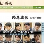 乃木坂46伊藤かりんがNHK「将棋界の一番長い日」に出演