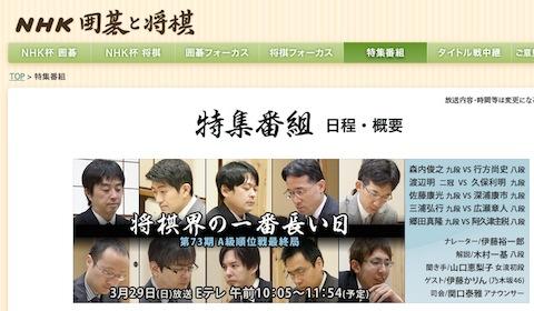 乃木坂46、15年3月29日(日)のメディア情報「JAPAN COUNTDOWN」「将棋界の一番長い日」「乃木どこ」ほか