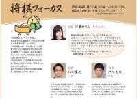 NHK「将棋フォーカス」に乃木坂46寺田蘭世がゲスト出演、スタジオで「なつかしの将棋遊び」
