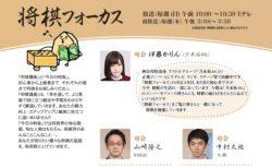 NHK Eテレ「将棋フォーカス」番組ホームページ