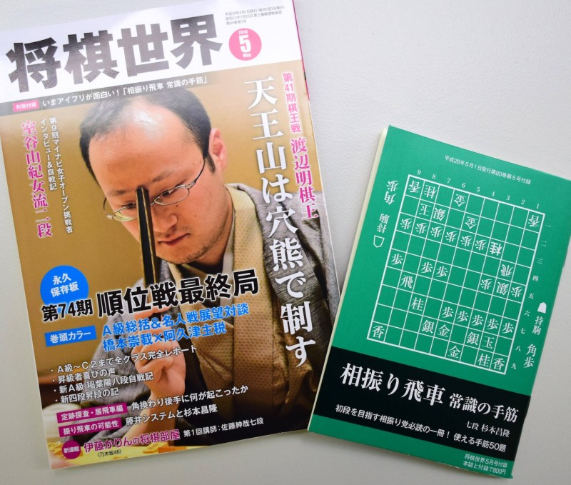 「将棋世界」で新連載「伊藤かりんの将棋部屋」スタート、第1回講師に佐藤紳哉七段