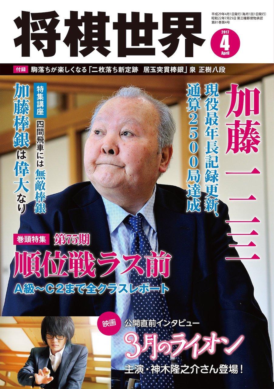 伊藤かりんの「将棋世界」連載継続へ 新企画「かりんの振り飛車WATCH」4月開始