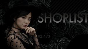 SHOPLISTの新CM「色石編」(出演:白石麻衣/黒石麻衣)
