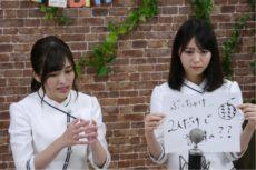 SHOWROOM「乃木坂46 3rdアルバムリリースを皆でお祝いしようスペシャル!」2日目・伊藤かりん×西野七瀬