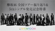 SHOWROOM「欅坂46全国ツアー振り返り&5thシングル発売記念特番!」
