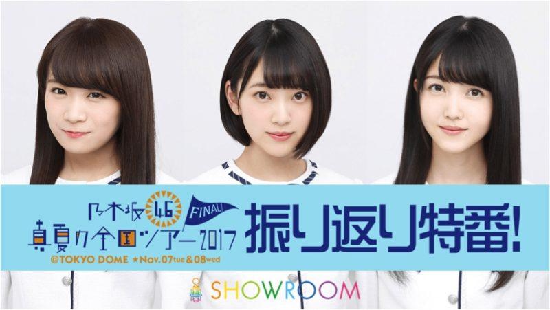 乃木坂46全国ツアーFINAL 東京ドーム公演振り返り特番!