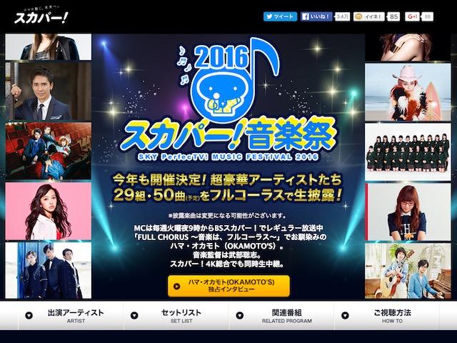 欅坂46が『君の名は希望』をカバー、「スカパー!音楽祭2016」で武部聡志とコラボ