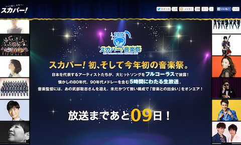 「スカパー!音楽祭2015」に乃木坂46が出演決定