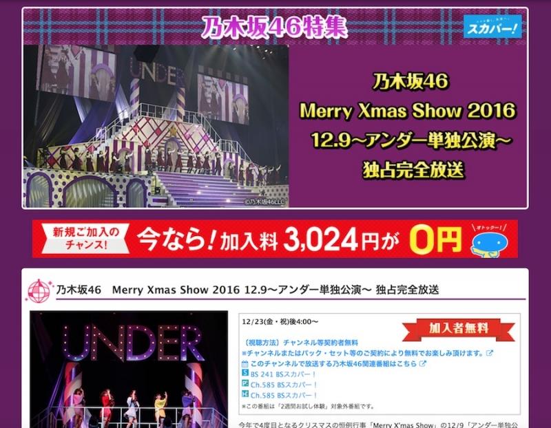 白熱のライブ再び「乃木坂46 Merry Xmas Show 2016」アンダー単独武道館公演が1月に再放送