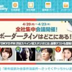 乃木坂46橋本奈々未が渋谷スペイン坂スタジオ初登場、「Skyrocket Company」に出演決定