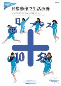 乃木坂46、8/27の出演情報「バチバチ」「乃木坂46×HKT48」ほか
