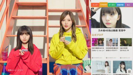 スマートニュース新TVCM『ぎゅー』篇(出演:乃木坂46・齋藤飛鳥、白石麻衣)