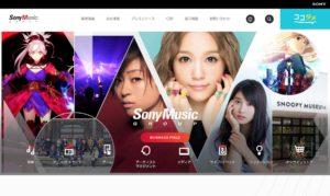 ソニー・ミュージックグループ公式サイト