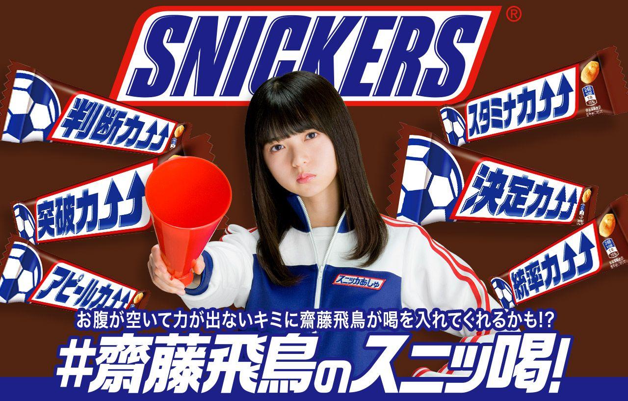 スニッカーズ×齋藤飛鳥「#齋藤飛鳥のスニッ喝!」ツイッターキャンペーン