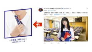スニッカーズ×齋藤飛鳥「#齋藤飛鳥のスニッ喝!」キャンペーン、投稿麗とリプライ例その1