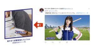 スニッカーズ×齋藤飛鳥「#齋藤飛鳥のスニッ喝!」キャンペーン、投稿麗とリプライ例その3