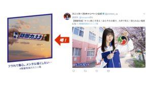 スニッカーズ×齋藤飛鳥「#齋藤飛鳥のスニッ喝!」キャンペーン、投稿麗とリプライ例その4