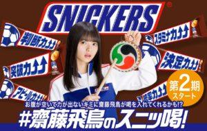 スニッカーズ×齋藤飛鳥「#齋藤飛鳥のスニッ喝!」キャンペーン第2期メインビジュアル