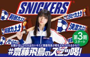 スニッカーズ×齋藤飛鳥「#齋藤飛鳥のスニッ喝!」キャンペーン第3期メインビジュアル