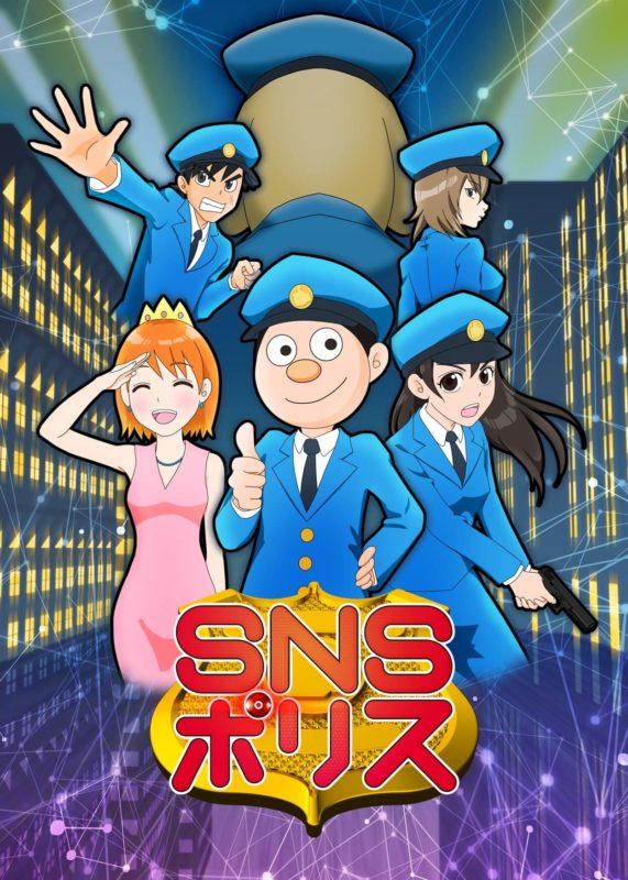 アニメ「SNSポリス」メインビジュアル