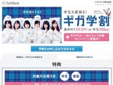 softbank-gakuwari