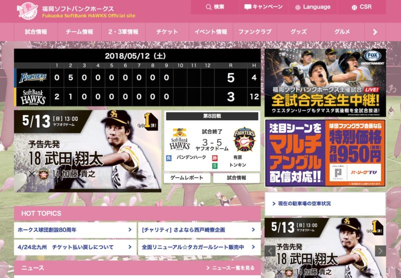 福岡ソフトバンクホークス オフィシャルサイト